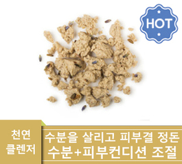 [러쉬] Angels On Bare Skin 100g